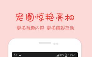 东方智启科技APP千赢国际娱乐老虎机-宠物美容app千赢国际娱乐老虎机让爱宠变得更美
