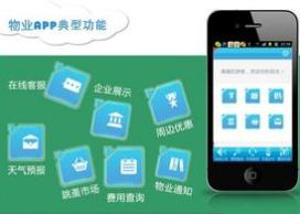 东方智启科技APP开发-小区物业app开发让生活更方便