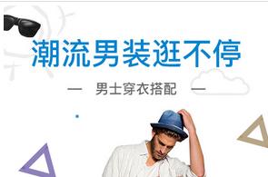 东方智启科技APP千赢国际娱乐老虎机-服装搭配app千赢国际娱乐老虎机解决方案