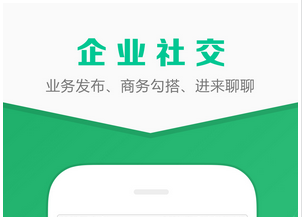 东方智启科技APP开发-企业秀app开发解决方案
