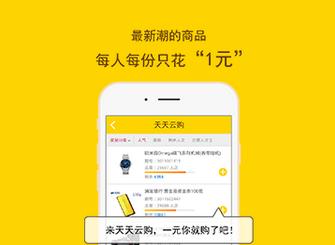 东方智启科技APP开发-应理性对待一元云购app开发