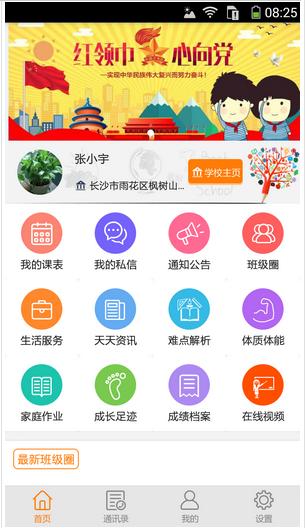 东方智启科技APP开发-教育+app案例