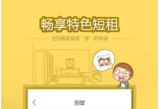 东方智启科技APP开发-短租app软件开发的长远盈利模式是什么