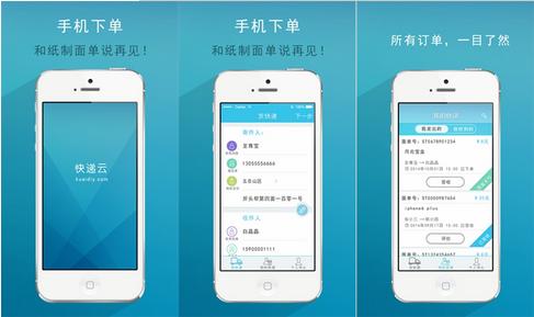 物流系统app开发解决方案