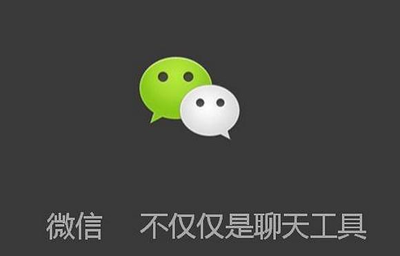东方智启科技APP开发-为什么要做企业版微信