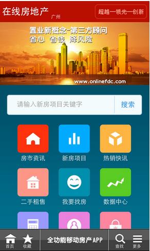 在线房地产app开发案例