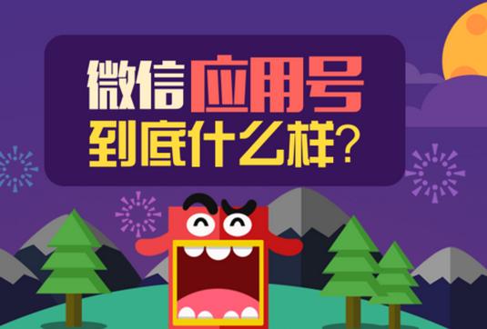 东方智启科技APP开发-微信应用号开发与app的UI异同