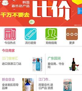 东方智启科技APP开发-跨境电商app开发案例