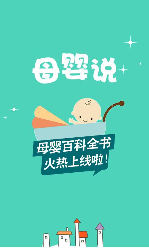 东方智启科技APP开发-母婴说app软件开发案例