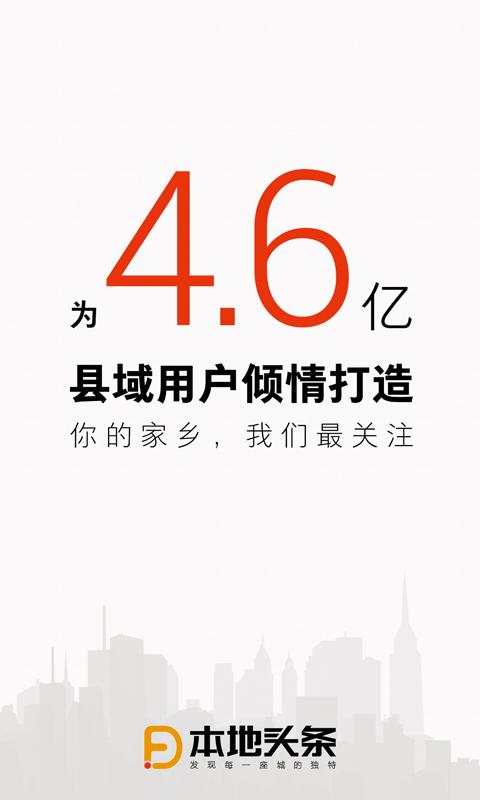 东方智启科技APP开发-本地头条新闻app开发案例