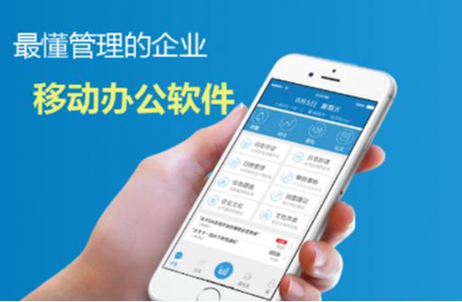 移动办公app千赢国际娱乐老虎机 办公更自主