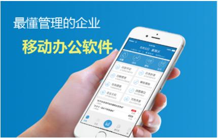 东方智启科技APP千赢国际娱乐老虎机-移动办公app千赢国际娱乐老虎机难不难