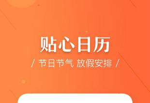 东方智启科技APP开发-万年历app开发该如何提升吸引力