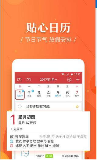 万年历app开发
