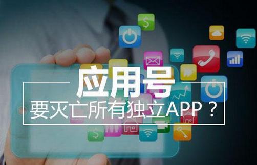 东方智启科技APP开发-微信应用号新增功能知多少
