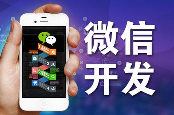 东方智启科技APP开发-微信公众号运营该如何提升人格魅力