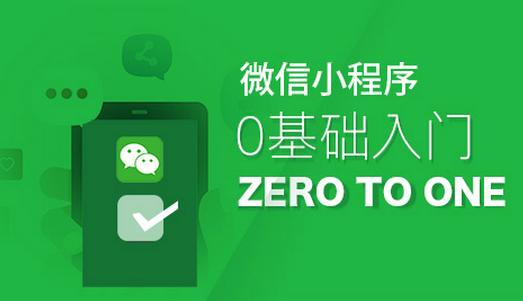 东方智启科技APP开发-微信小程序1月9日上线