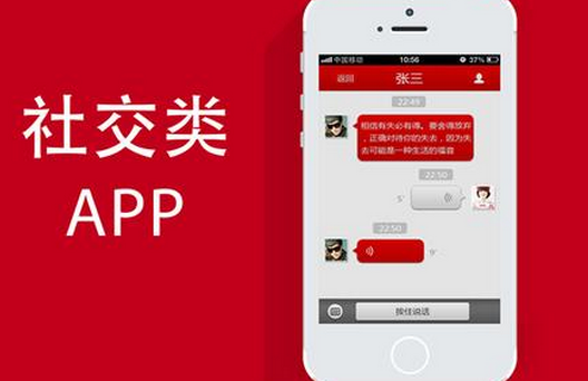 东方智启科技APP开发-社交类APP应用开发盈利的必经之路