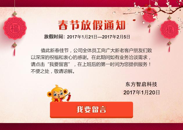 东方智启科技APP开发-2017年东方智启深圳APP开发公司春节放假通知