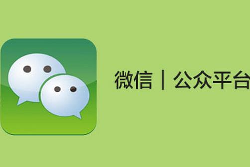 东方智启科技APP开发-微信公众号推广老号该怎么运营
