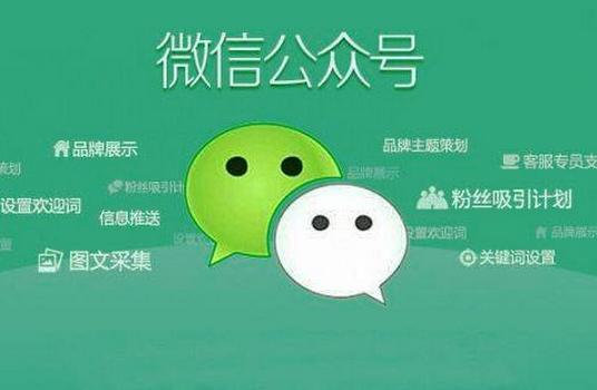 东方智启科技APP开发-付费订阅 微信公众号开发机会很大