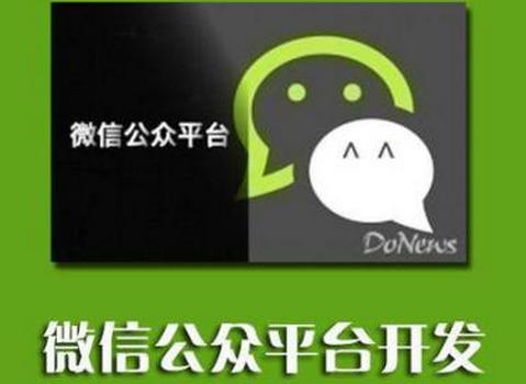 东方智启科技APP开发-微信公众号开发如何让内容活起来