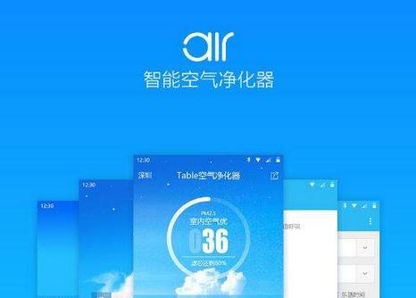 东方智启科技APP开发-空气净化APP开发 还你一片蔚蓝的天空