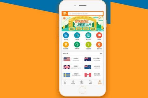 东方智启科技APP开发-移动教育app开发需要多少钱