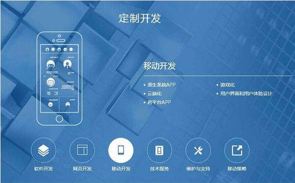 东方智启科技APP开发-深圳app开发不能犯的那些错误