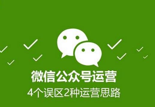 东方智启科技APP开发-微信公众号推广之该如何写好标题