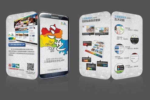 东方智启科技APP开发-出国游app开发为全球游提供帮助