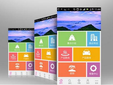 旅游攻略类app软件开发