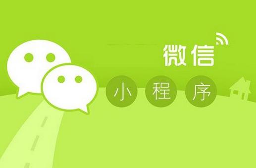 东方智启科技APP开发-微信小程序又有了新功能