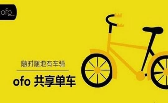 共享单车app开发