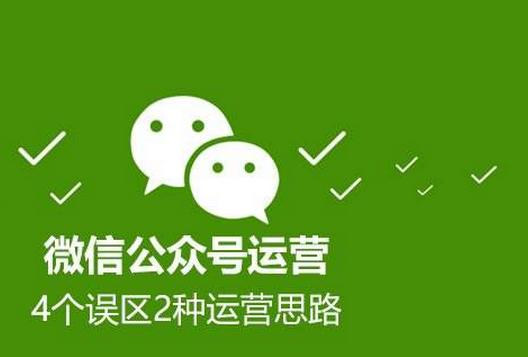 东方智启科技APP开发-微信公众号推广之地方类微信号
