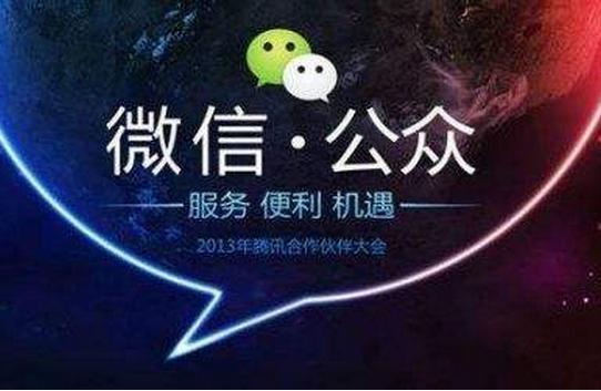 东方智启科技APP开发-微信公众号怎样变现
