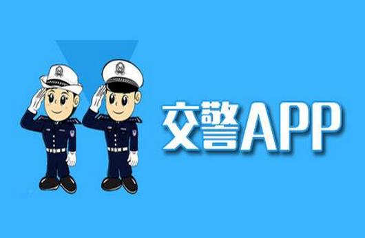 东方智启科技APP千赢国际娱乐老虎机-交警app千赢国际娱乐老虎机 为人民服务