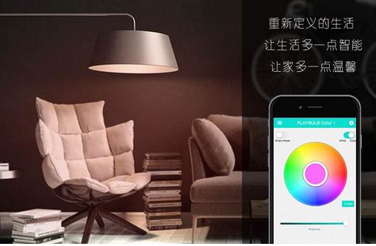 东方智启科技APP开发-智能灯具app开发 带来行业新机遇