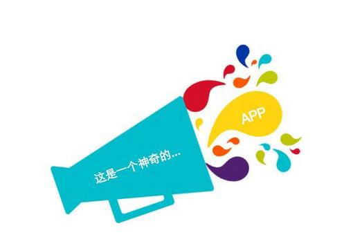 东方智启科技APP开发-资讯类app开发出现大变局