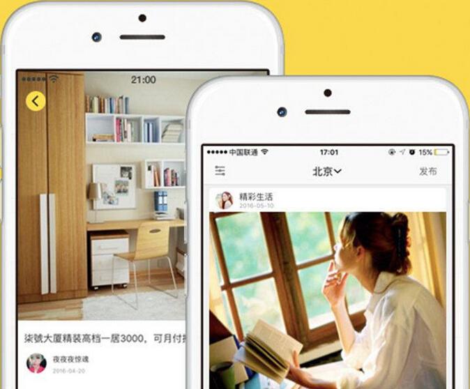 东方智启科技APP开发-长租公寓app开发运营思路