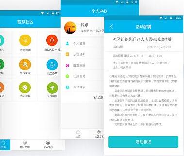东方智启科技APP开发-深圳市民app开发 智能生活很舒心