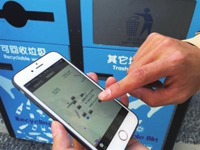 东方智启科技APP开发-智能垃圾桶app开发 保洁员工作变轻松