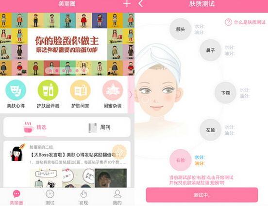 东方智启科技APP开发-美肤app开发为何有市场
