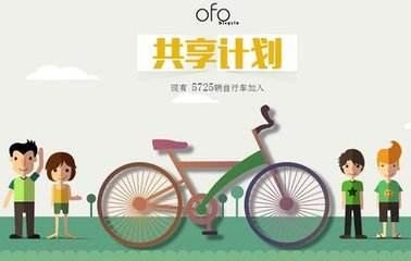 东方智启科技APP开发-共享单车软件开发面临的问题