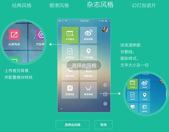 东方智启科技APP开发-为何要选择使用在线生成app
