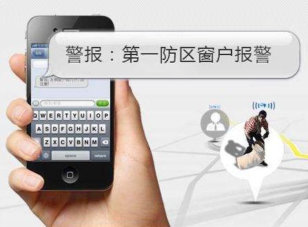 东方智启科技APP开发-防盗报警器APP开发解决方案
