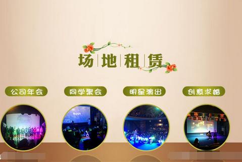 东方智启科技APP开发-租场地app开发 惊喜看你的