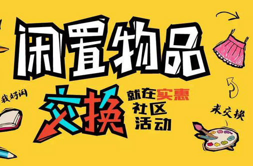 东方智启科技APP开发-闲置物品租赁app开发解决方案