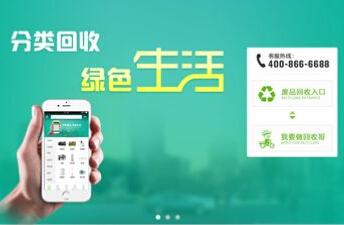 东方智启科技APP千赢国际娱乐老虎机-垃圾分类回收app千赢国际娱乐老虎机 回收可再生资源