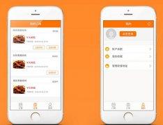 东方智启科技APP开发-深圳订餐app开发三部曲